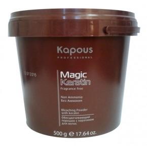 Безаммиачный осветляющий порошок с Кератином Капус | Keratin Non Ammonia KAPOUS