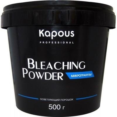 Осветляющий порошок с микрогранулами Капус | Bleaching Powder Microgranules