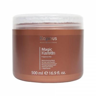 Маска для волос с кератином Капус | Kapous Mask Magic Keratin