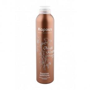 Бессульфатный шампунь с кератином Капус | Shampoo Keratin Kapous